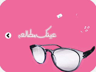 عینک مطالعه